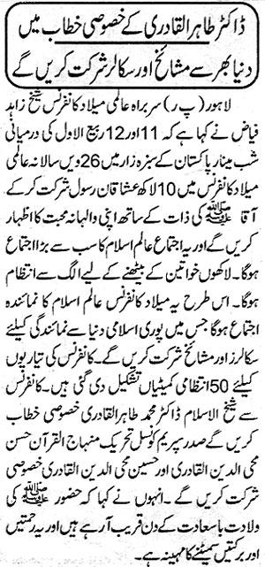 Minhaj-ul-Quran  Print Media CoverageSama