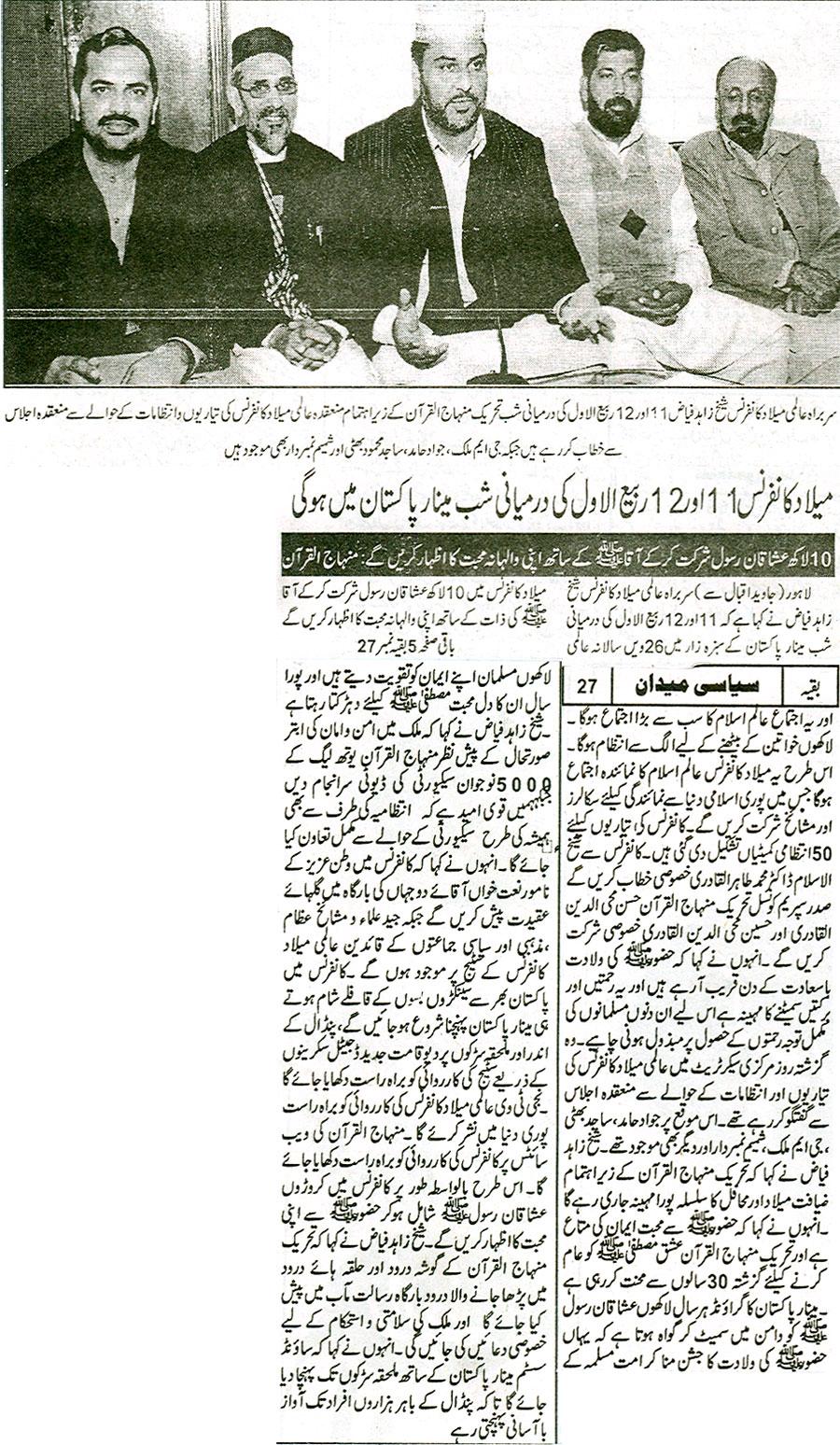 Minhaj-ul-Quran  Print Media CoverageSiasi Medaan
