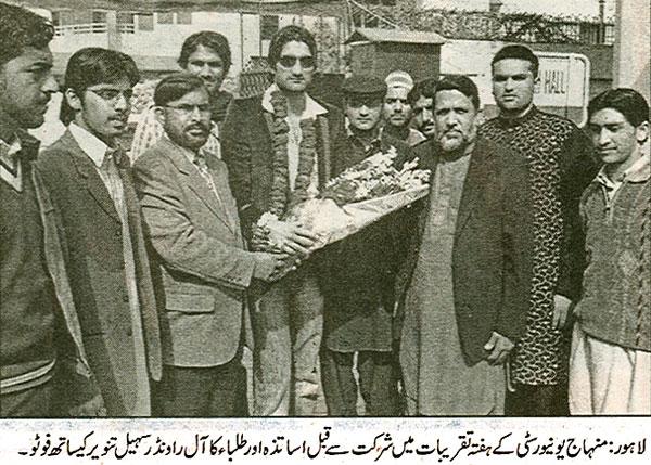 Minhaj-ul-Quran  Print Media CoverageAaj Kal
