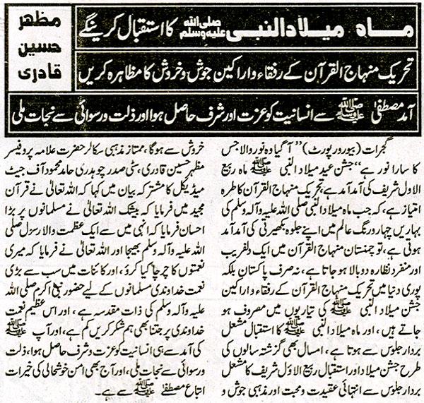 Minhaj-ul-Quran  Print Media CoverageIslamabad Times