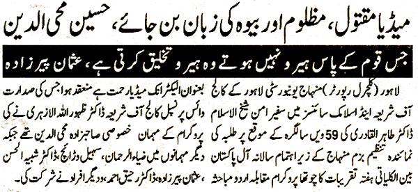 Minhaj-ul-Quran  Print Media CoverageMusawaat