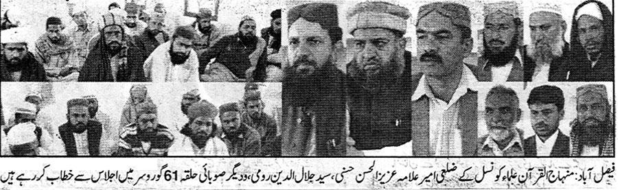 Minhaj-ul-Quran  Print Media CoverageSehar