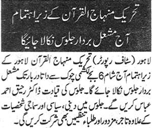 Minhaj-ul-Quran  Print Media CoverageAwaz