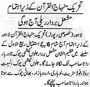 Minhaj-ul-Quran  Print Media CoverageJang