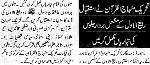 Minhaj-ul-Quran  Print Media CoverageSahafat