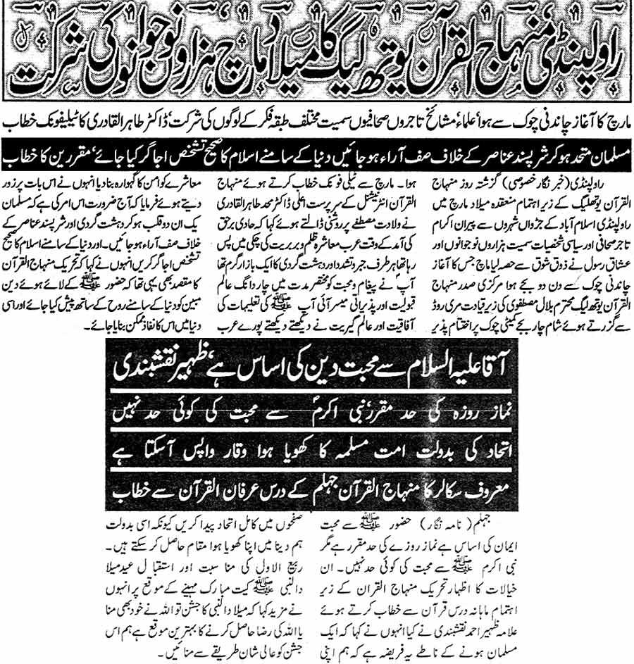 Minhaj-ul-Quran  Print Media CoverageDaily Islamabad Times Page: 2, 4