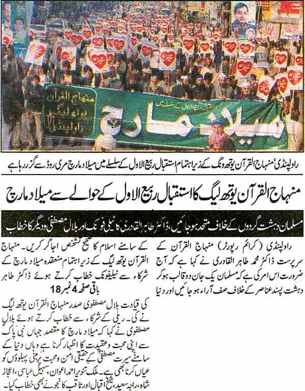 Minhaj-ul-Quran  Print Media CoverageDaily Jang Rawalpindi