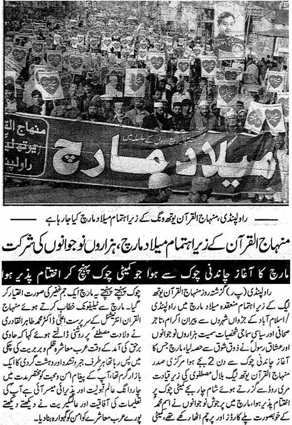Minhaj-ul-Quran  Print Media CoverageDaily Asas Rawalpindi