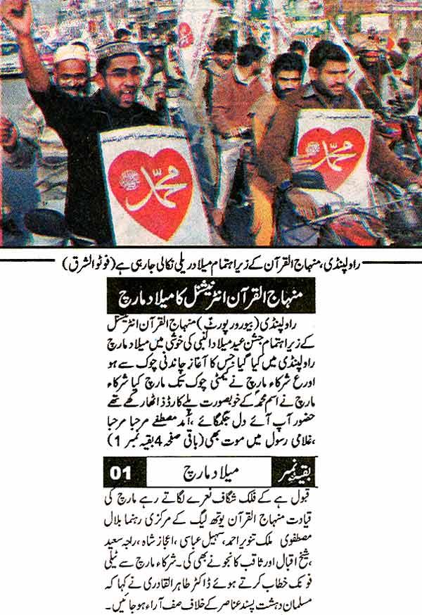 Minhaj-ul-Quran  Print Media CoverageDaily Ash Sharq Rawalpindi