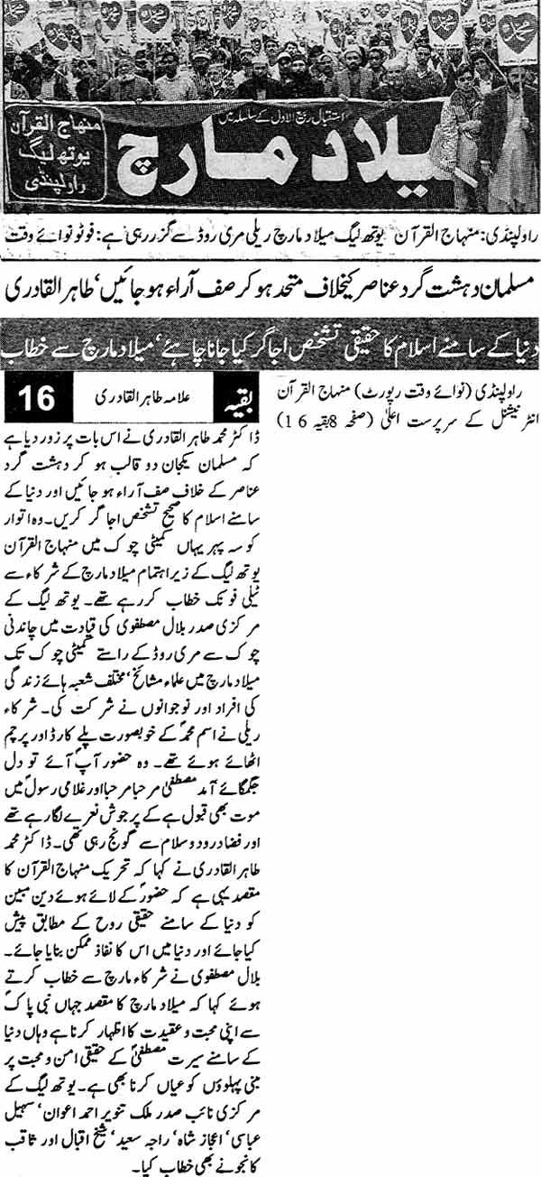 Minhaj-ul-Quran  Print Media CoverageDaily Nawa-i-Waqt Rawalpindi