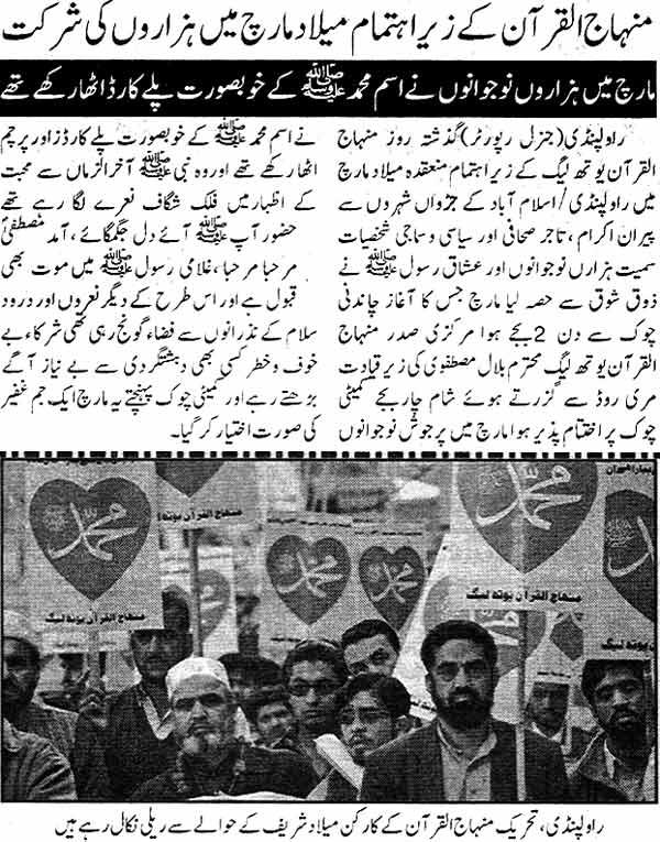 Minhaj-ul-Quran  Print Media CoverageDaily Pakistan Rawalpindi