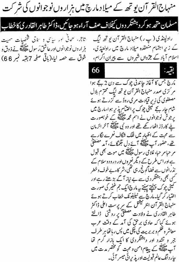 Minhaj-ul-Quran  Print Media CoverageDaily Mussalman sada-e-kohsar.jpg
