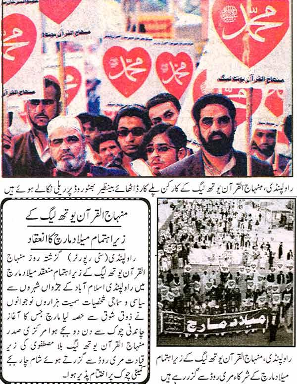 Minhaj-ul-Quran  Print Media CoverageDaily News Mart Rawalpindi