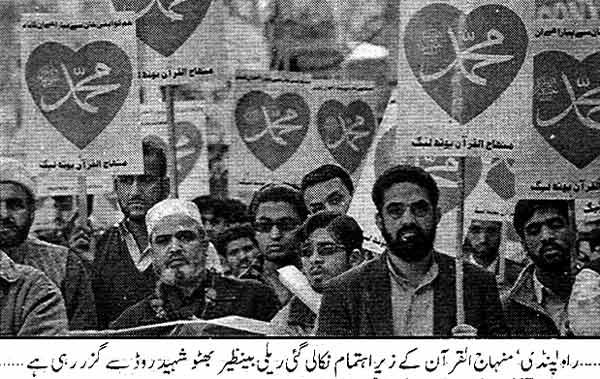 Minhaj-ul-Quran  Print Media CoverageDaily Sada-e-Kohsar Rawalpindi