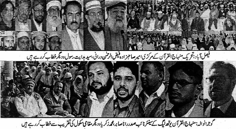 Minhaj-ul-Quran  Print Media CoverageDaily Insaf Page: 4