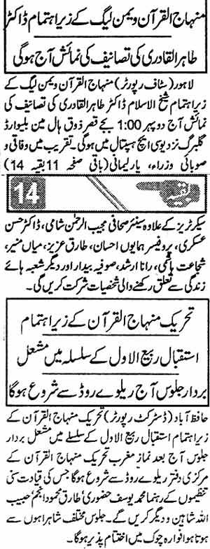Minhaj-ul-Quran  Print Media CoverageDaily Jurat Page: 9, 2