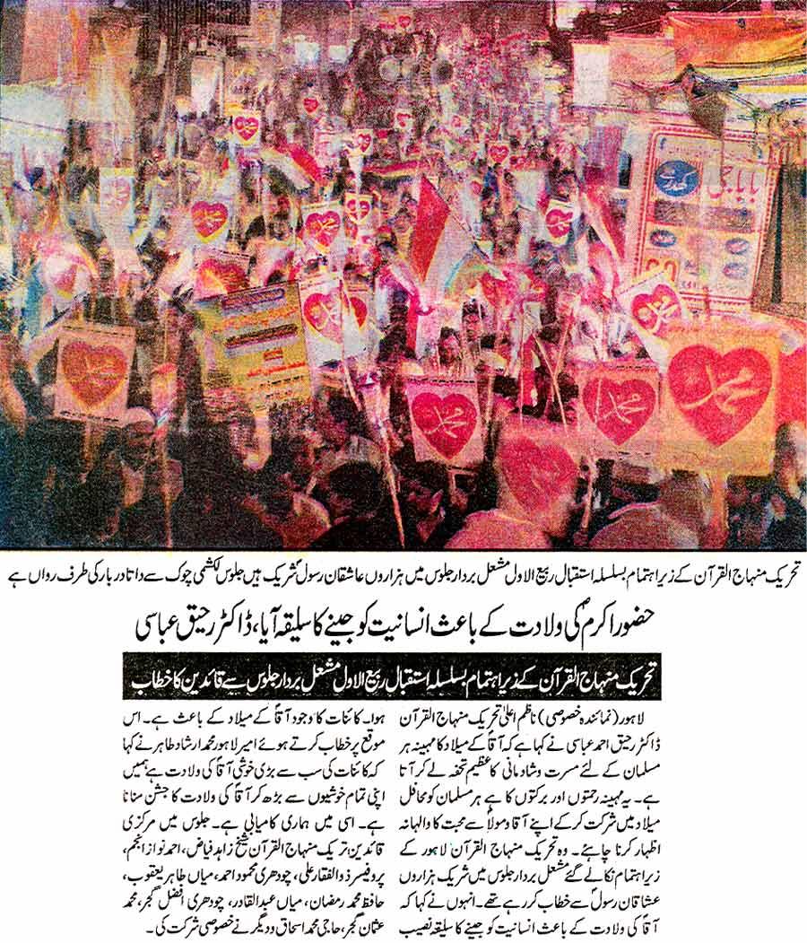 Minhaj-ul-Quran  Print Media CoverageDaily Pakistan Page: 3, 2