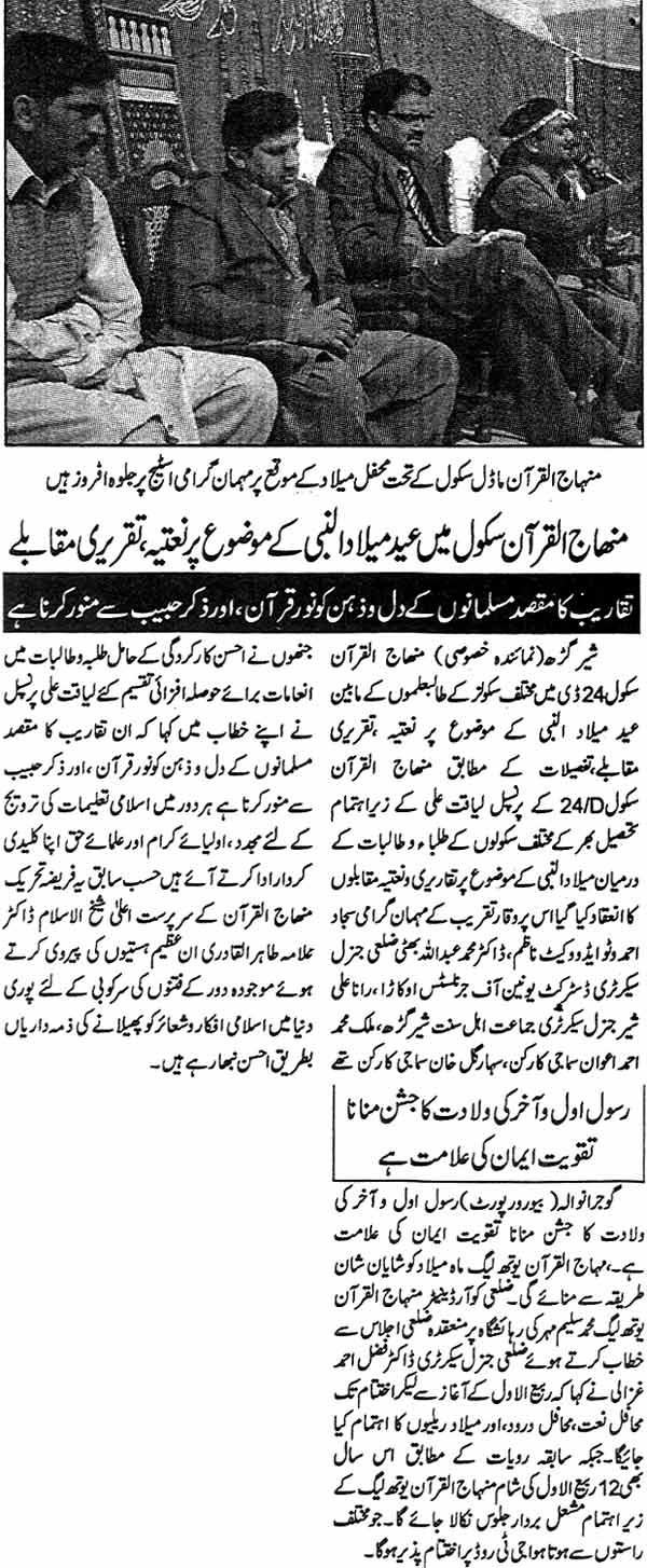 Minhaj-ul-Quran  Print Media CoverageDaily King Page: 4, 2
