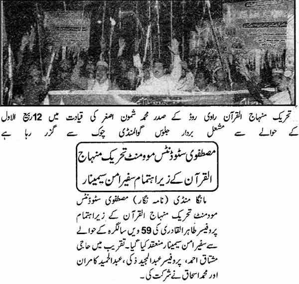 Minhaj-ul-Quran  Print Media CoverageDaily Nawa-i-Waqt Page: 7, 4