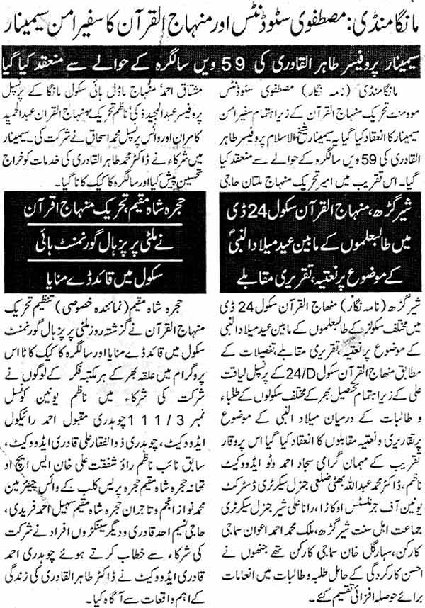 Minhaj-ul-Quran  Print Media CoverageDaily Sama Page: 4, 5