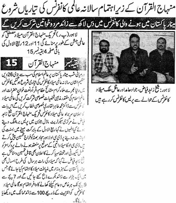 Minhaj-ul-Quran  Print Media CoverageDaily Ausaf Page: 4
