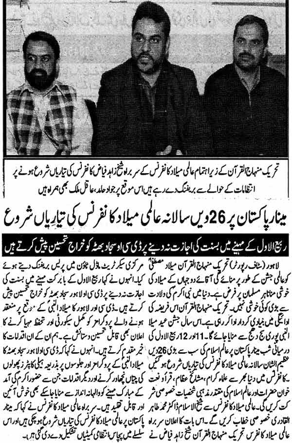 Minhaj-ul-Quran  Print Media CoverageDaily Musawaat Back Page