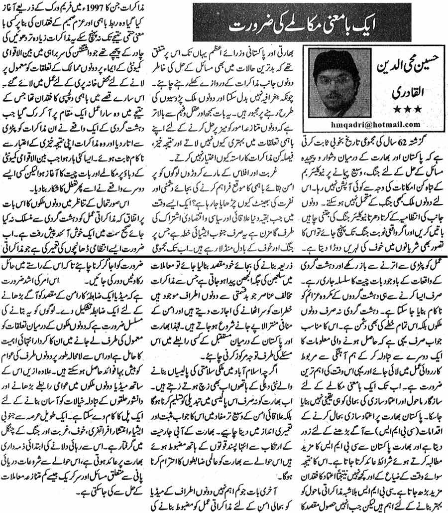 Minhaj-ul-Quran  Print Media CoverageDaily Jang Editorial Page