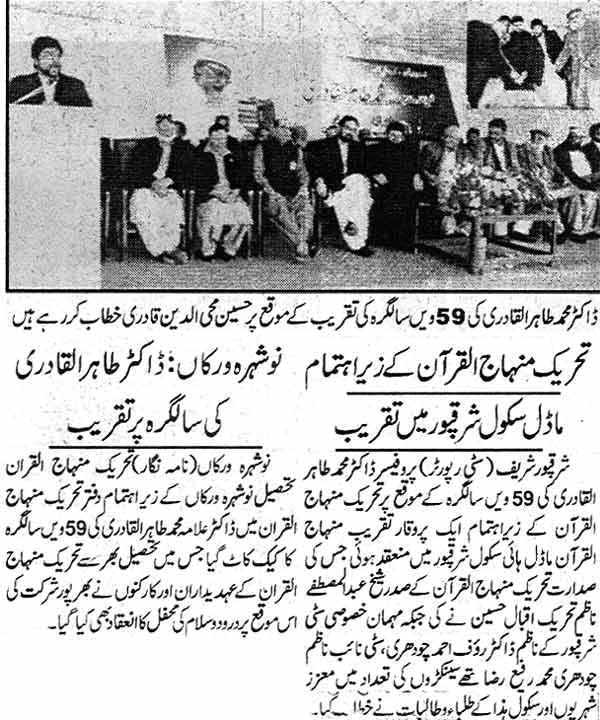 Minhaj-ul-Quran  Print Media CoverageDAily Insaf Page: 2, 5