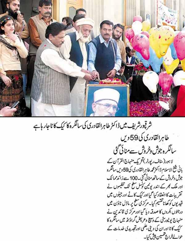 Minhaj-ul-Quran  Print Media CoverageDaily Waqt Page: 4, 2