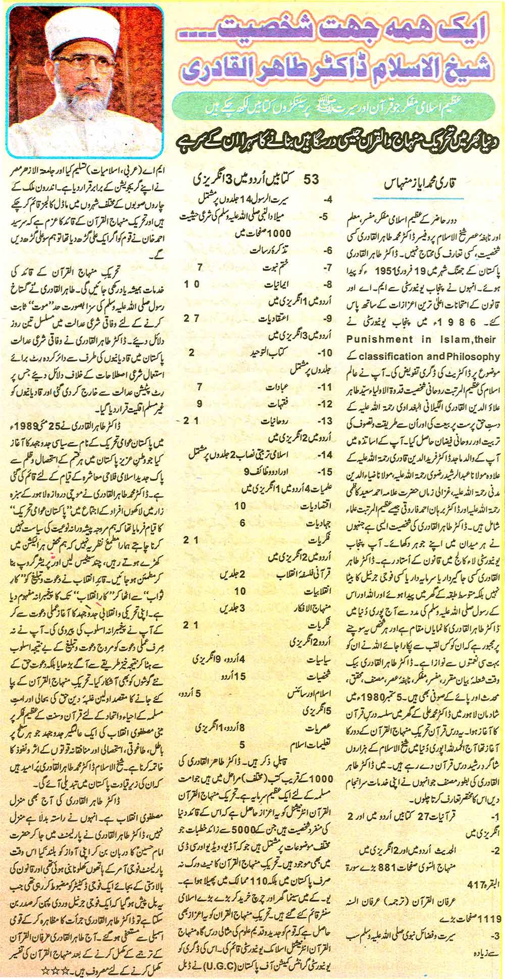 Minhaj-ul-Quran  Print Media CoverageSunday Magazine Ausaf