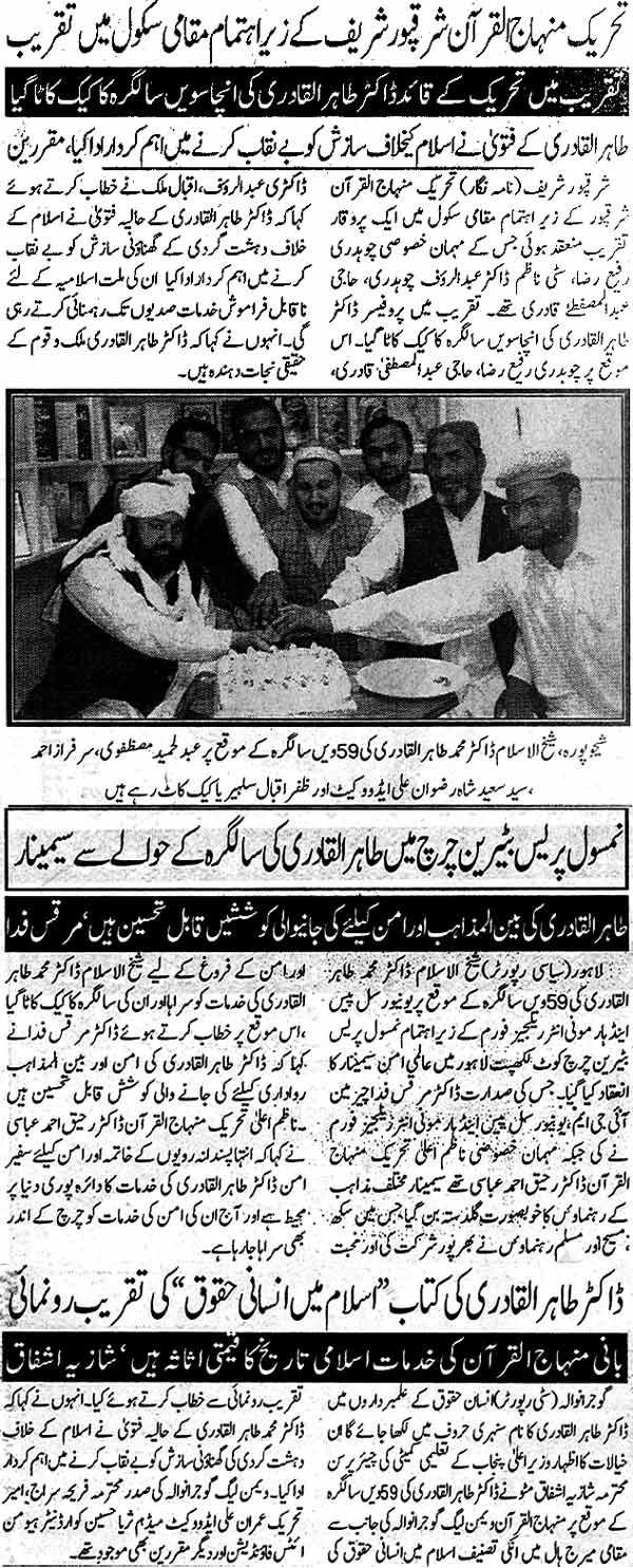 Minhaj-ul-Quran  Print Media CoverageDaily Din Page: 4, 2, 6