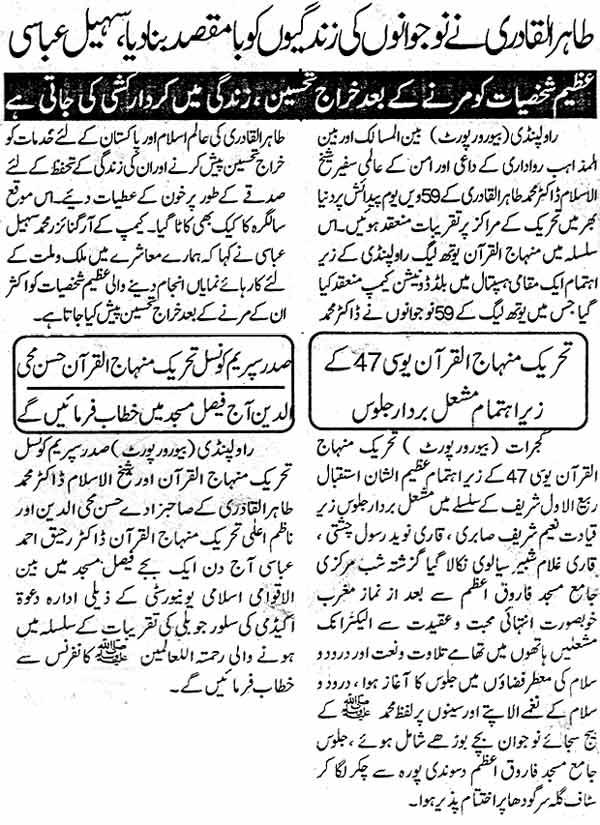 Minhaj-ul-Quran  Print Media CoverageDaily Islamabad Times Page: 2, 3