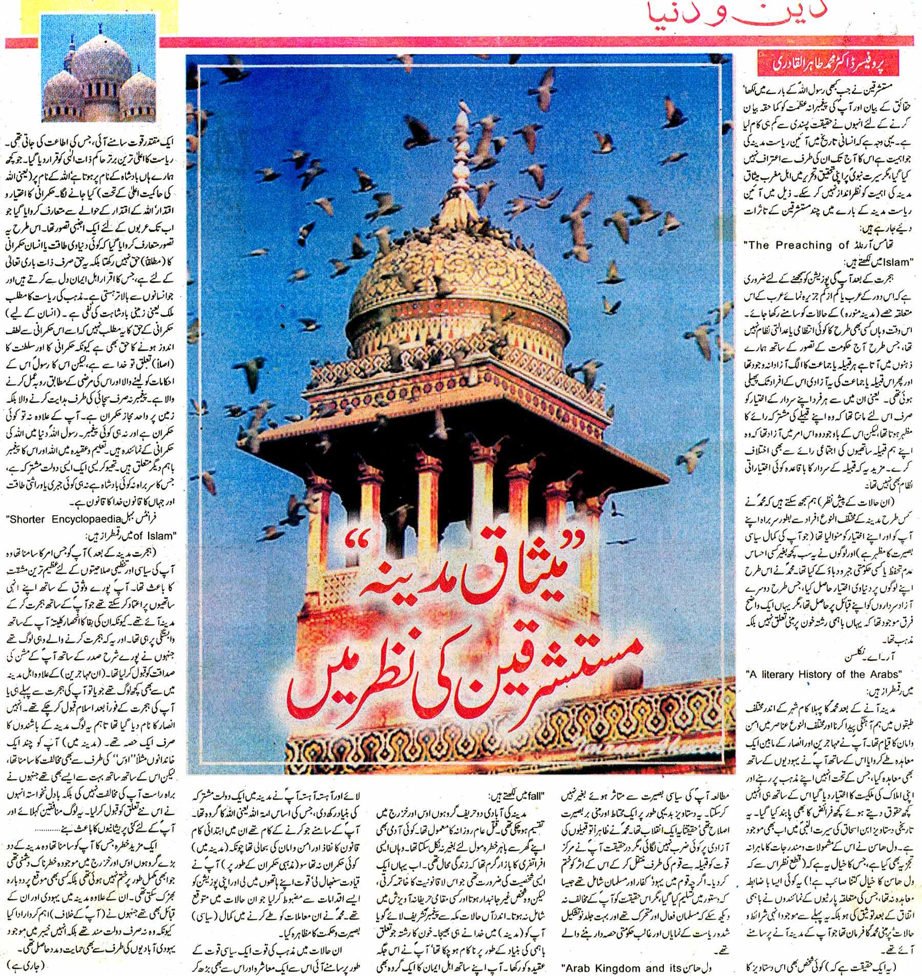 Minhaj-ul-Quran  Print Media CoverageSunday Magaize Pakistan