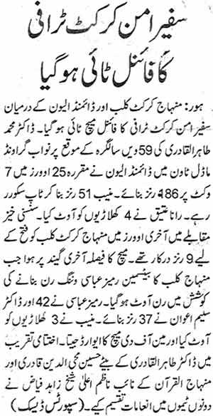 Minhaj-ul-Quran  Print Media CoverageDaily Aaj Kal