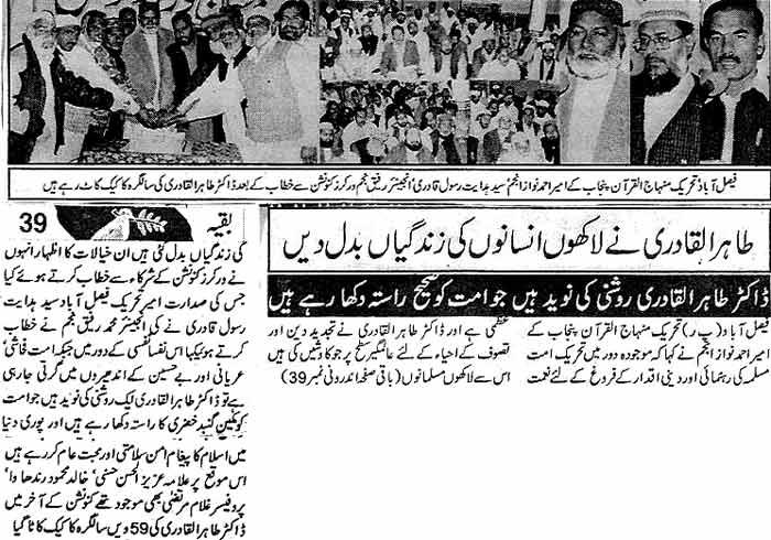 Minhaj-ul-Quran  Print Media CoverageDaily Aman Faisalabad