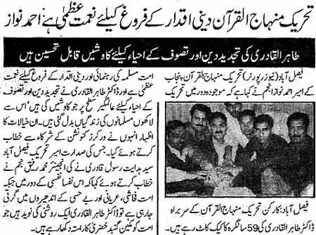 Minhaj-ul-Quran  Print Media CoverageDaily Khabrain Faisalabad
