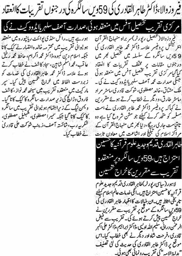 Minhaj-ul-Quran  Print Media CoverageDaily Din Page: 2, 3