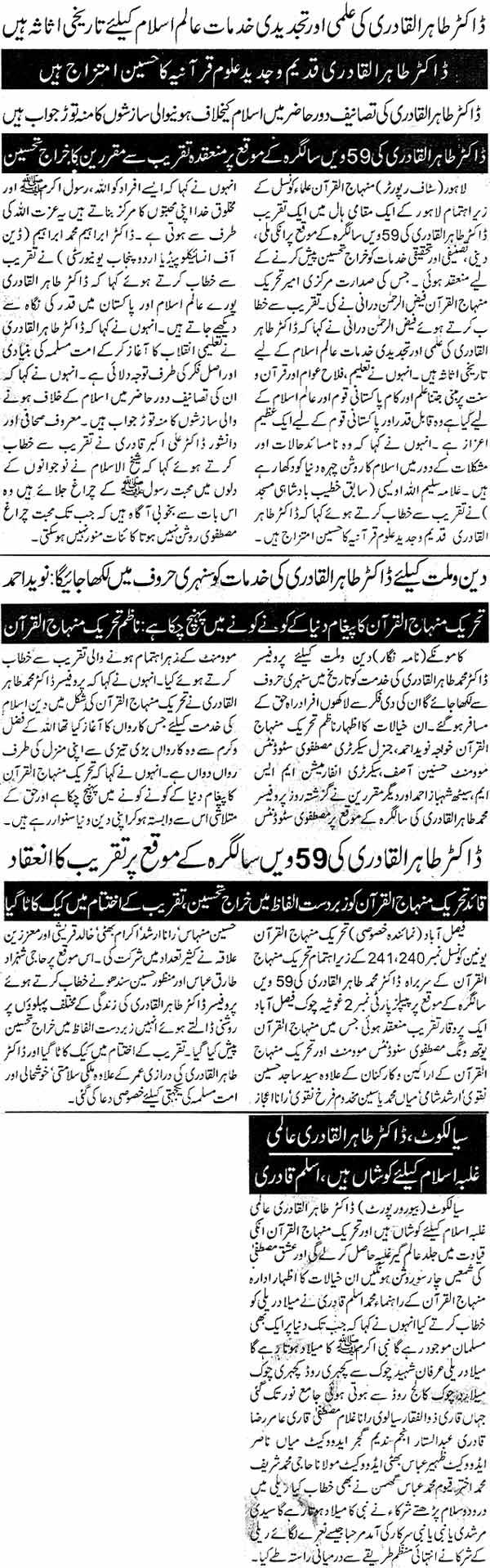 Minhaj-ul-Quran  Print Media CoverageDaily Taqat Page: 2, 5