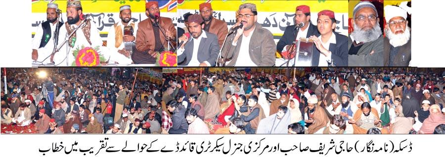 Minhaj-ul-Quran  Print Media CoverageMQI Daska