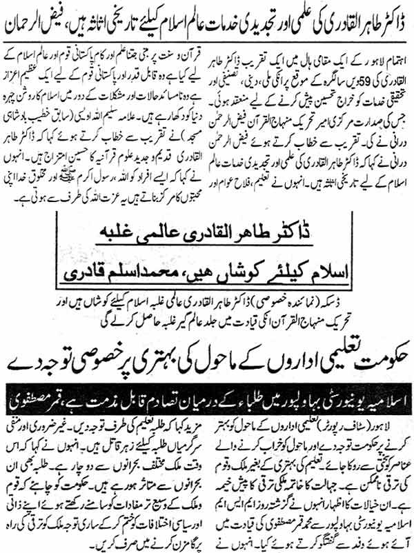 Minhaj-ul-Quran  Print Media CoverageDaily Asas Page: 2, 3