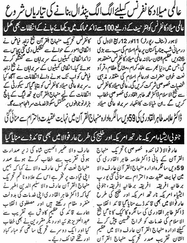 Minhaj-ul-Quran  Print Media CoverageDaily Sehr Page: 6