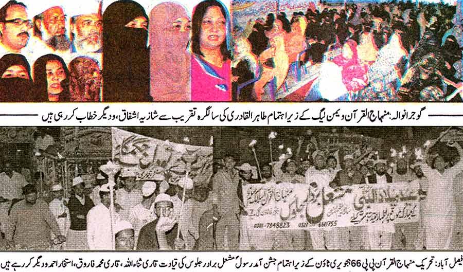 Minhaj-ul-Quran  Print Media CoverageDaily Sehar