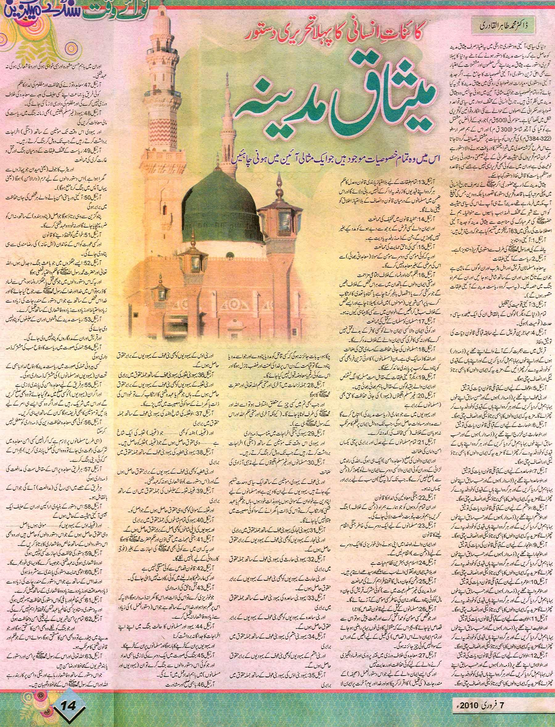 Minhaj-ul-Quran  Print Media CoverageSanday Magazine Nawa-i-Waqt