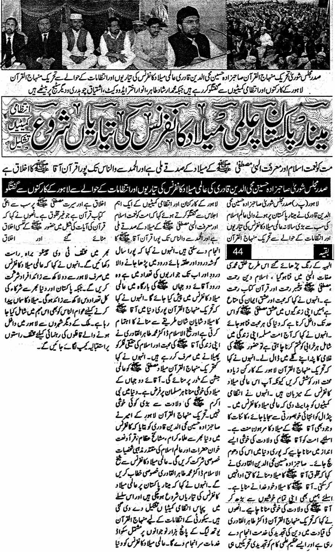 Minhaj-ul-Quran  Print Media CoverageDaily Musashrat Back Page