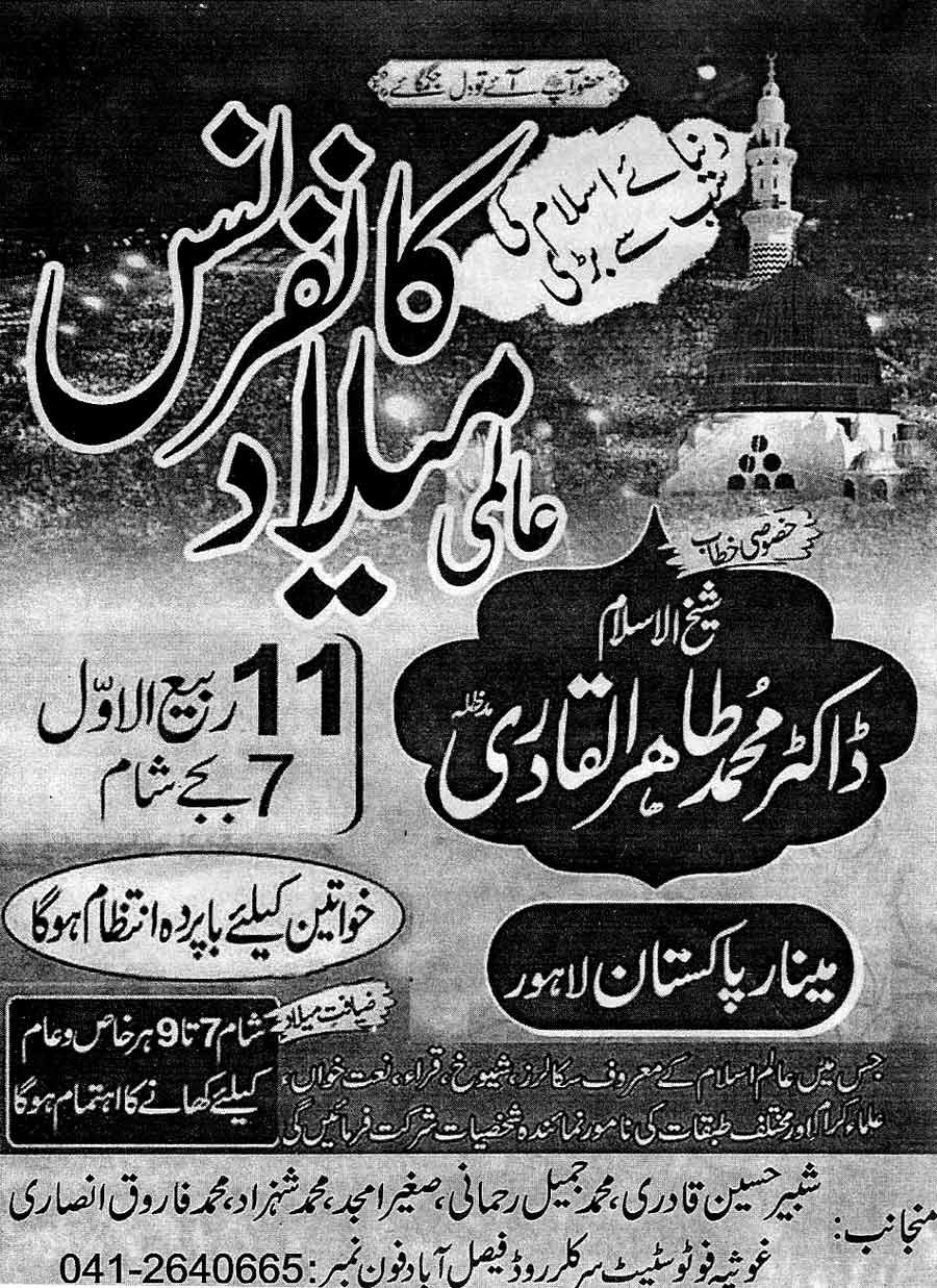 Minhaj-ul-Quran  Print Media CoverageDaliy Ehsas Faisalabad