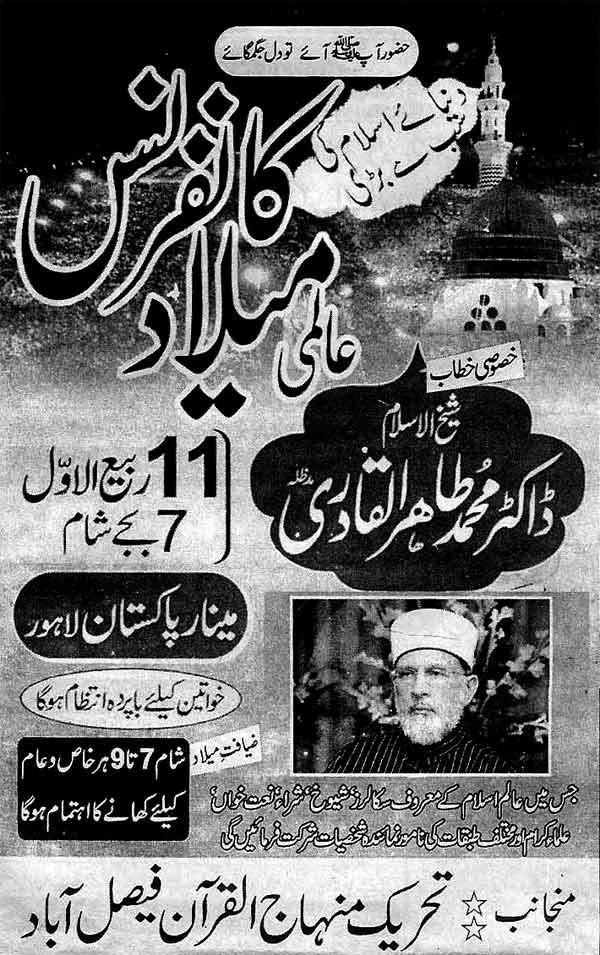 Minhaj-ul-Quran  Print Media CoverageDaily Paigham Faisalabad