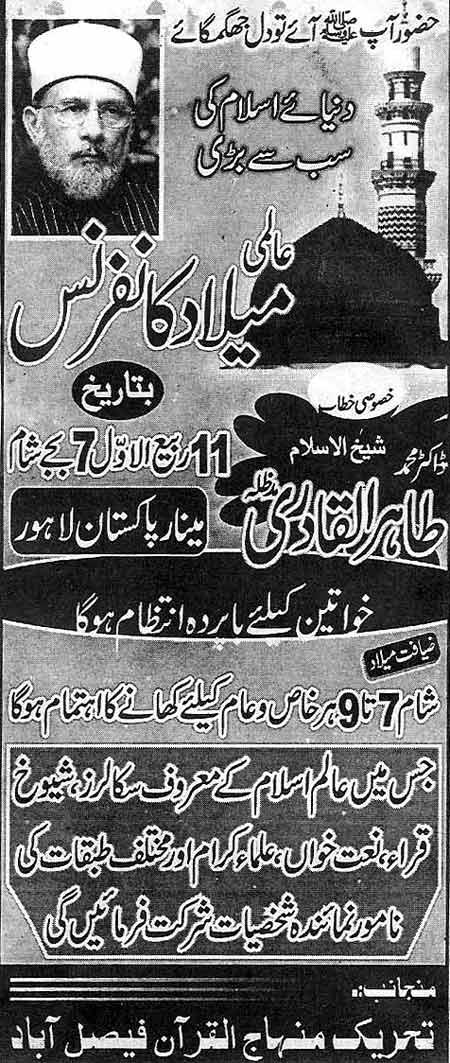 Minhaj-ul-Quran  Print Media CoverageDaily Rahbar-e-Tejarat Faisalabad