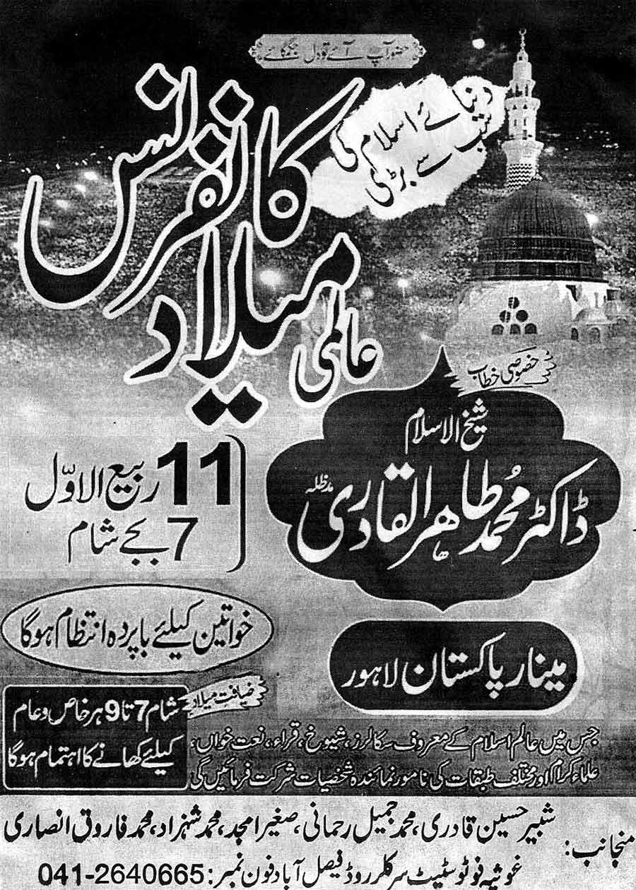 Minhaj-ul-Quran  Print Media CoverageDaily State Express Faisalabad