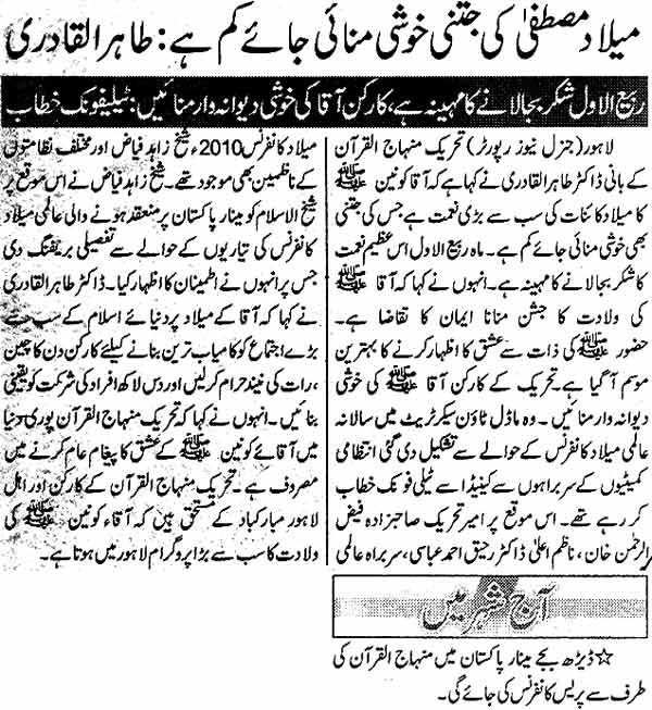 Minhaj-ul-Quran  Print Media CoverageDaily Express Page: 9, 2