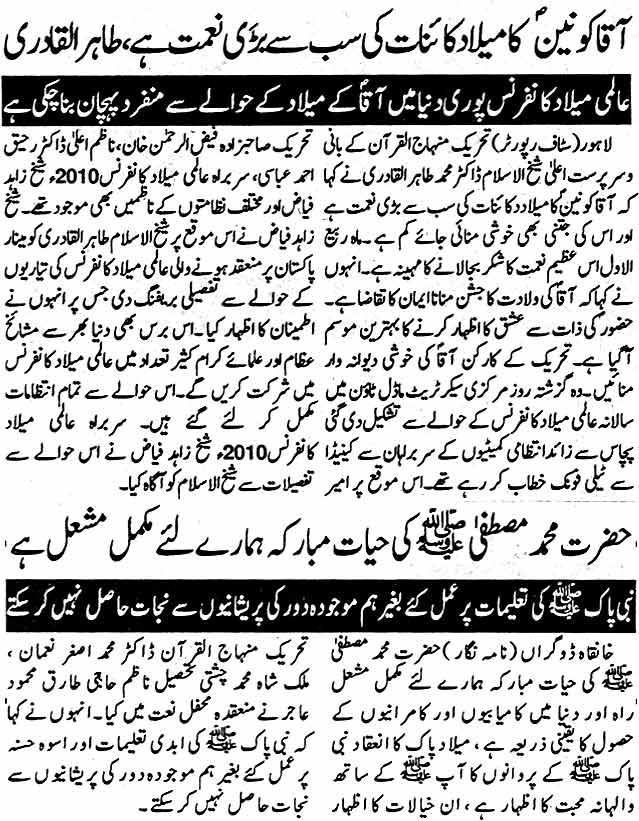 Minhaj-ul-Quran  Print Media CoverageDaily Musawaat Page: 2, 3